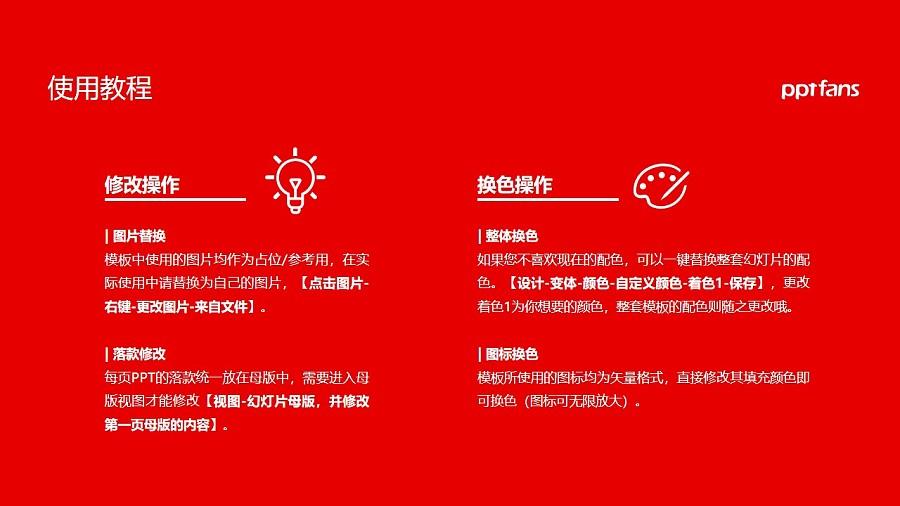 山东城市建设职业学院PPT模板下载_幻灯片预览图3