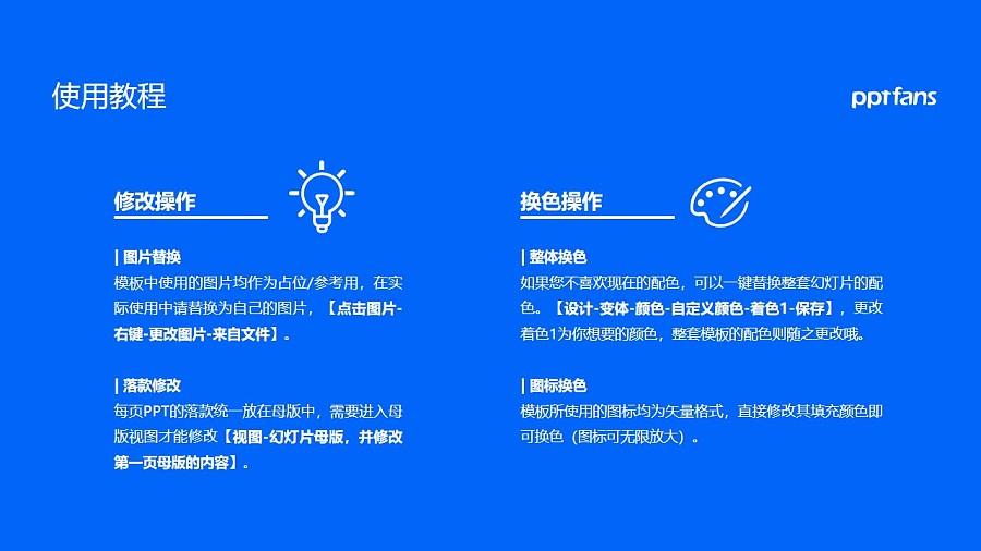 济南工程职业技术学院PPT模板下载_幻灯片预览图38