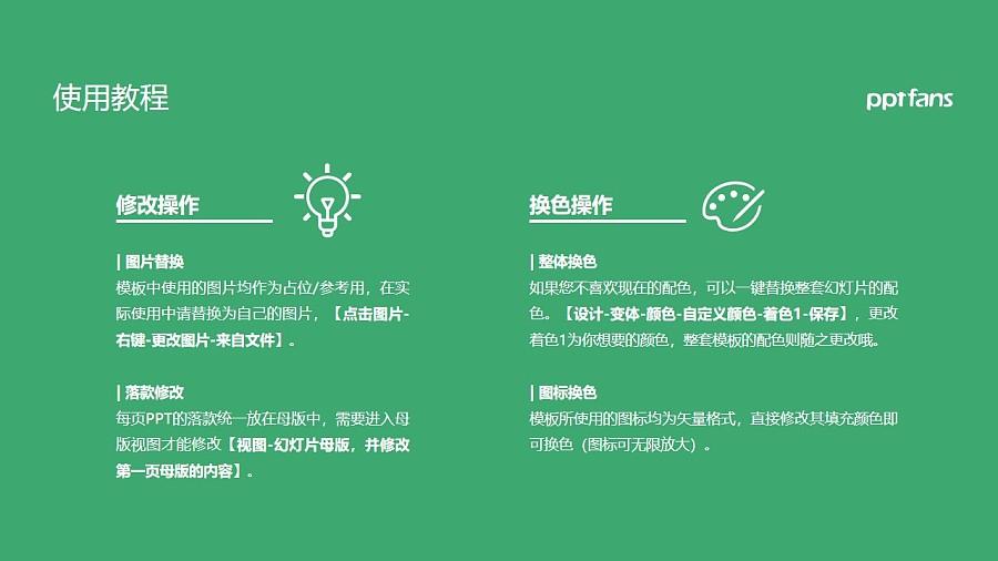 山东凯文科技职业学院PPT模板下载_幻灯片预览图37