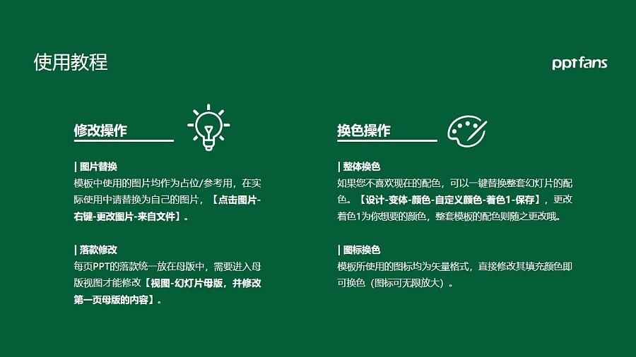 广州城市职业学院PPT模板下载_幻灯片预览图37