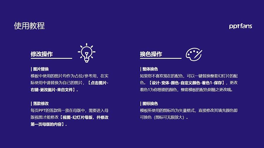 廣州華南商貿職業學院PPT模板下載_幻燈片預覽圖37