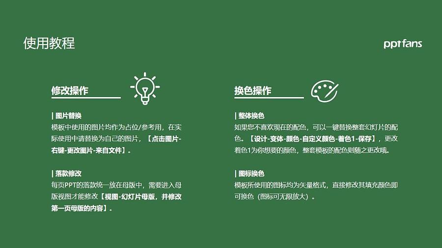 茂名職業技術學院PPT模板下載_幻燈片預覽圖37
