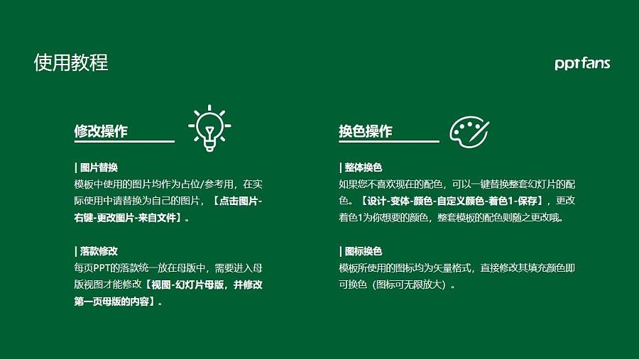广州工程技术职业学院PPT模板下载_幻灯片预览图37