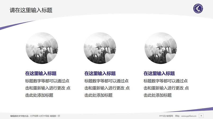 广东工程职业技术学院PPT模板下载_幻灯片预览图4