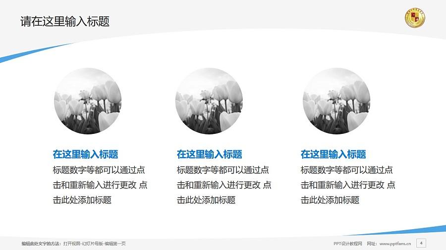 肇慶工商職業技術學院PPT模板下載_幻燈片預覽圖4