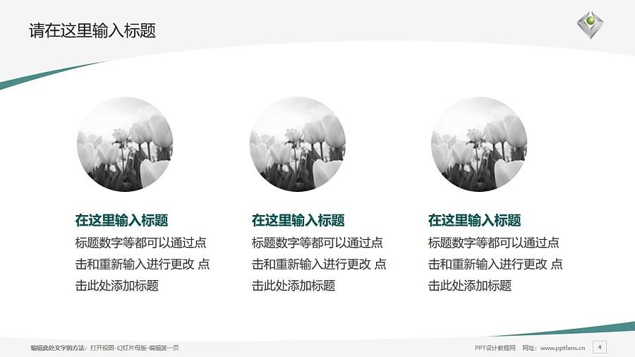 广州科技职业技术学院PPT模板下载_幻灯片预览图4