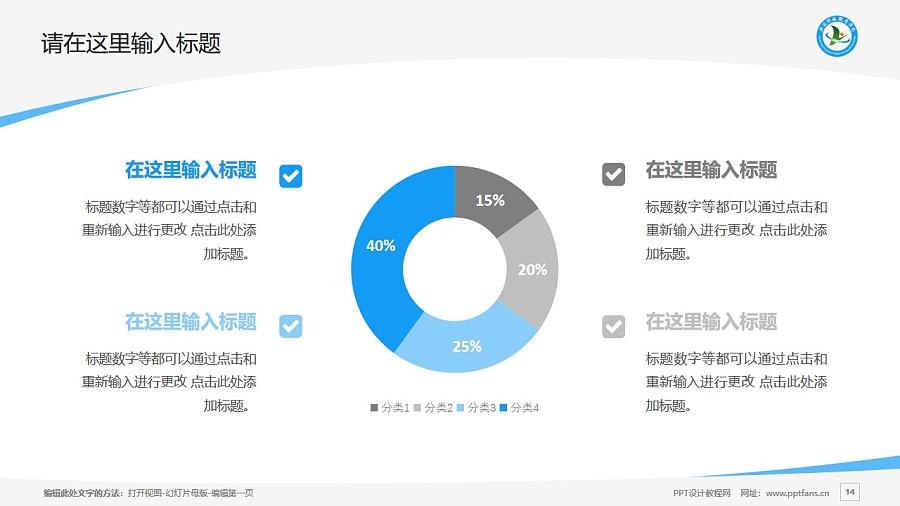 枣庄科技职业学院PPT模板下载_幻灯片预览图14