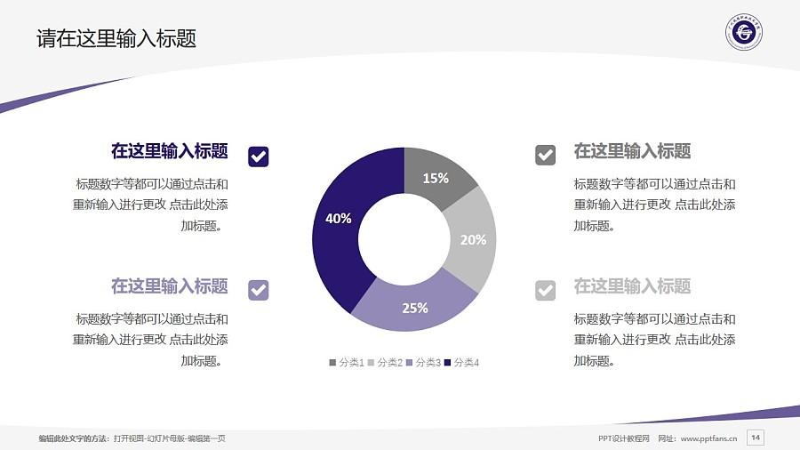 广州铁路职业技术学院PPT模板下载_幻灯片预览图14