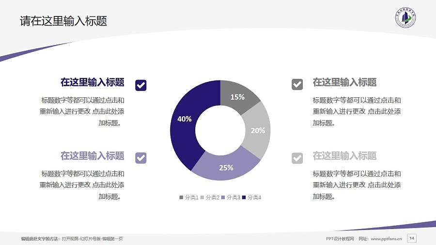 广州华南商贸职业学院PPT模板下载_幻灯片预览图14