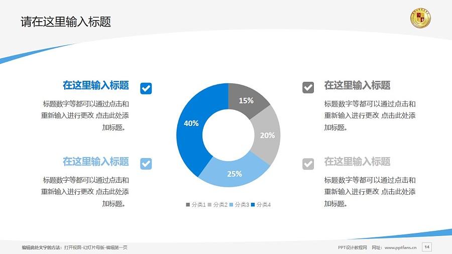 肇慶工商職業技術學院PPT模板下載_幻燈片預覽圖14