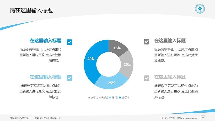 惠州经济职业技术学院PPT模板下载_幻灯片预览图14