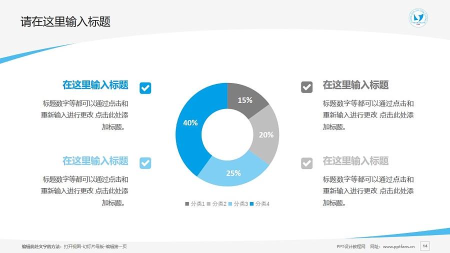 广州南洋理工职业学院PPT模板下载_幻灯片预览图14