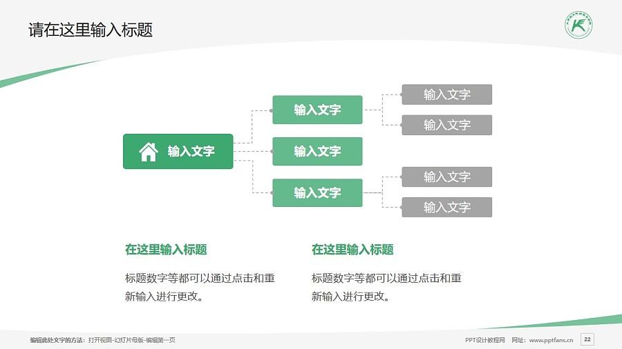 山东凯文科技职业学院PPT模板下载_幻灯片预览图22