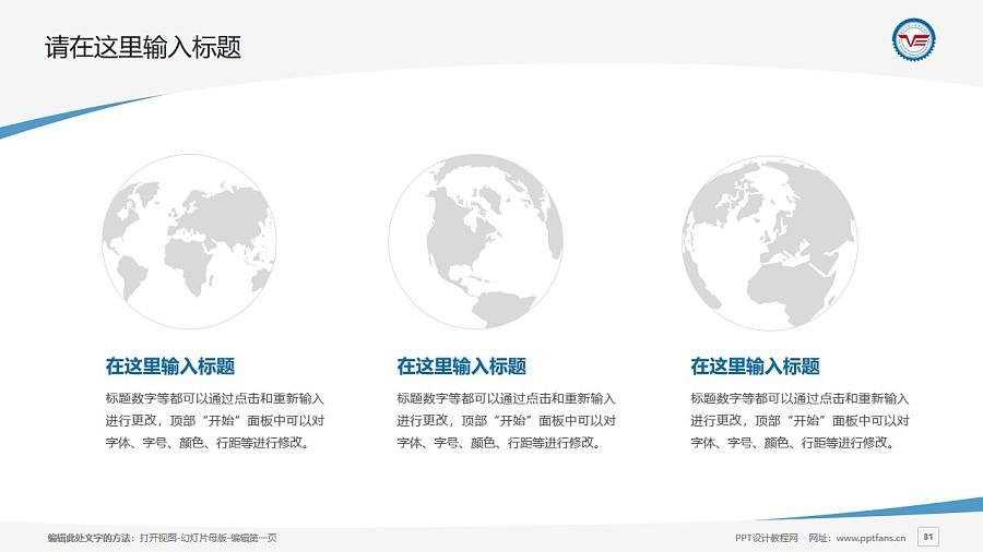 烟台汽车工程职业学院PPT模板下载_幻灯片预览图9