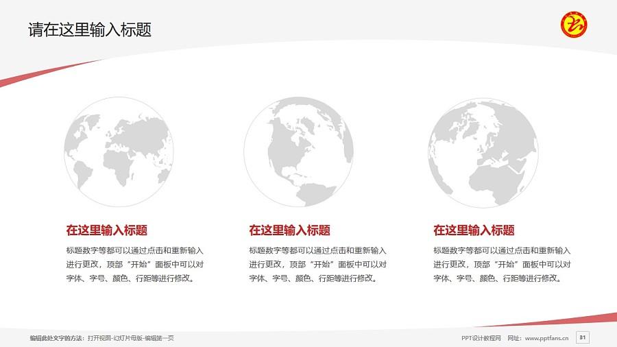 山东杏林科技职业学院PPT模板下载_幻灯片预览图31