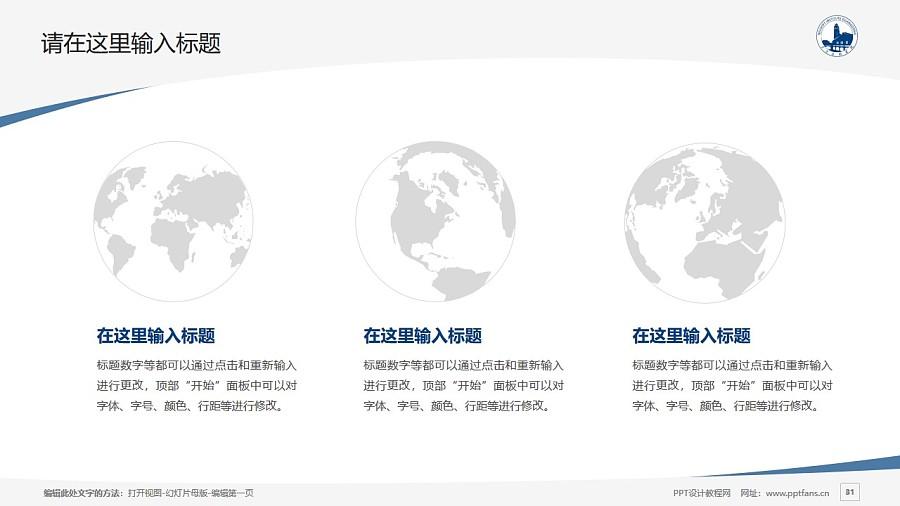 广东东软学院PPT模板下载_幻灯片预览图31