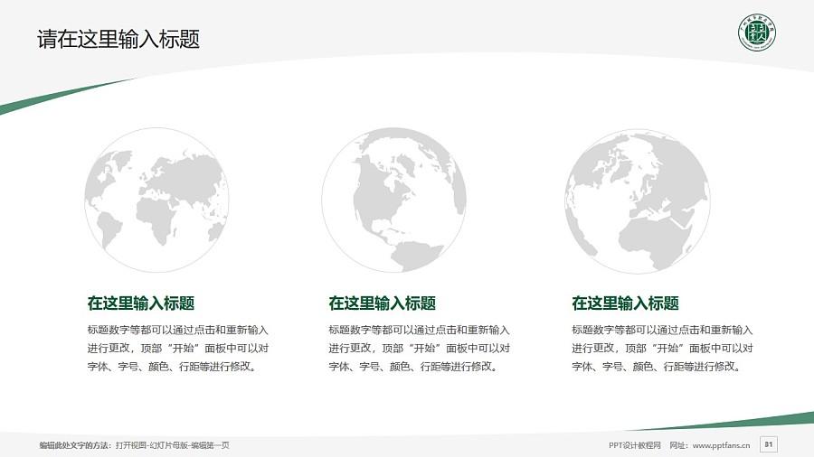 广州城市职业学院PPT模板下载_幻灯片预览图31