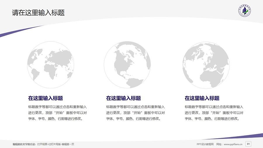 广州华南商贸职业学院PPT模板下载_幻灯片预览图31