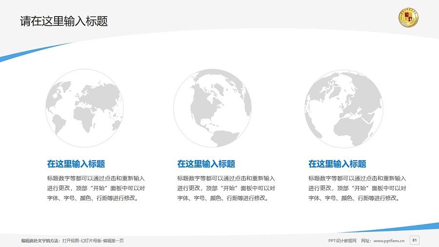 肇慶工商職業技術學院PPT模板下載_幻燈片預覽圖31