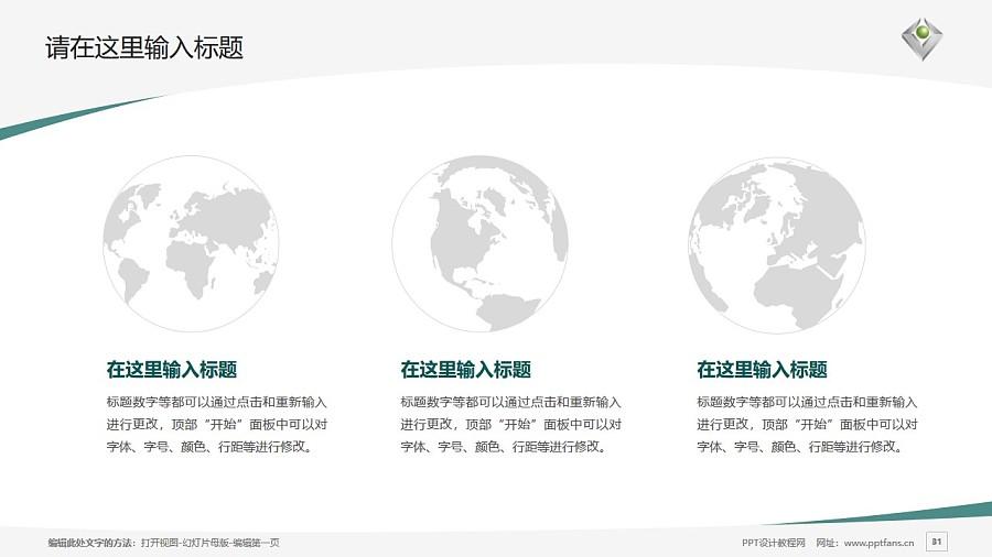 广州科技职业技术学院PPT模板下载_幻灯片预览图31