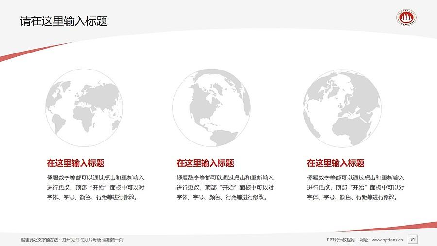 中山火炬职业技术学院PPT模板下载_幻灯片预览图31