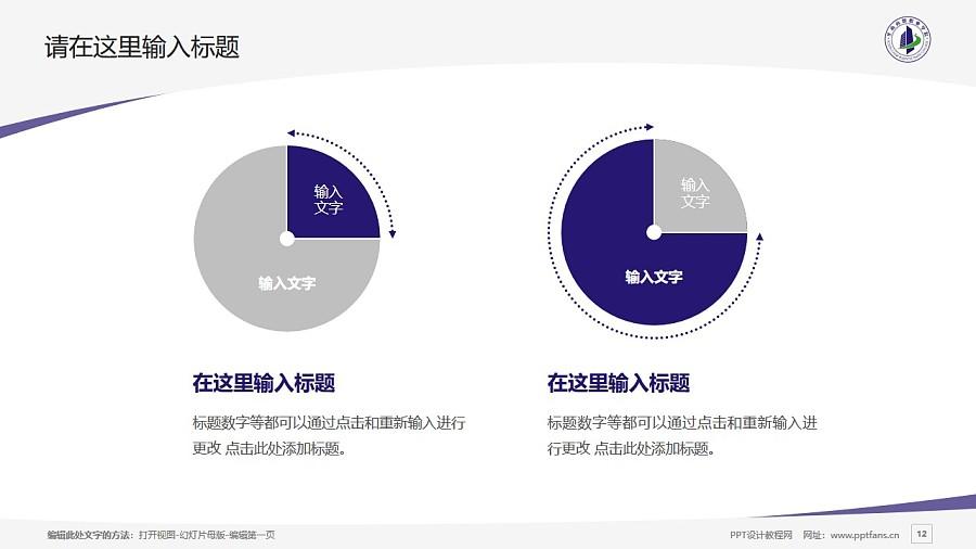 廣州華南商貿職業學院PPT模板下載_幻燈片預覽圖12