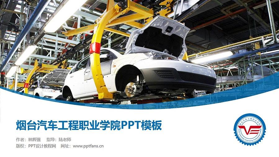 烟台汽车工程职业学院PPT模板下载_幻灯片预览图1