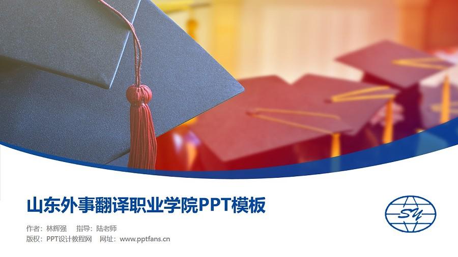山东外事翻译职业学院PPT模板下载_幻灯片预览图1