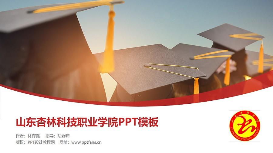 山东杏林科技职业学院PPT模板下载_幻灯片预览图1