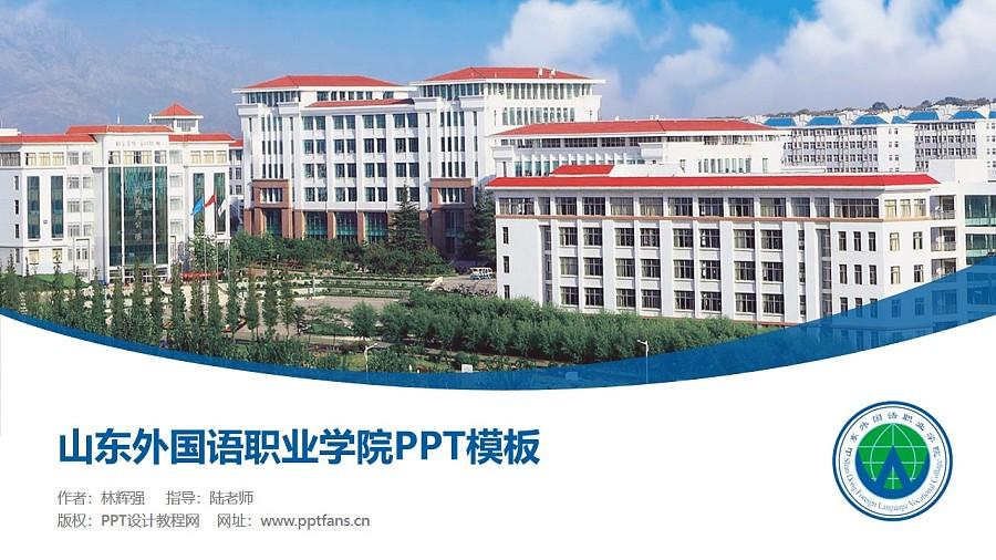 山东外国语职业学院PPT模板下载_幻灯片预览图1
