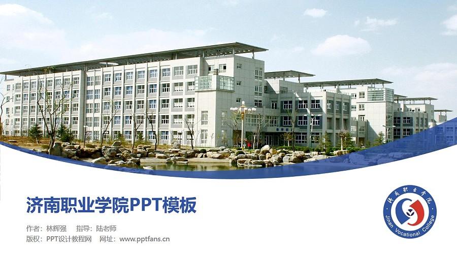 济南职业学院PPT模板下载_幻灯片预览图1