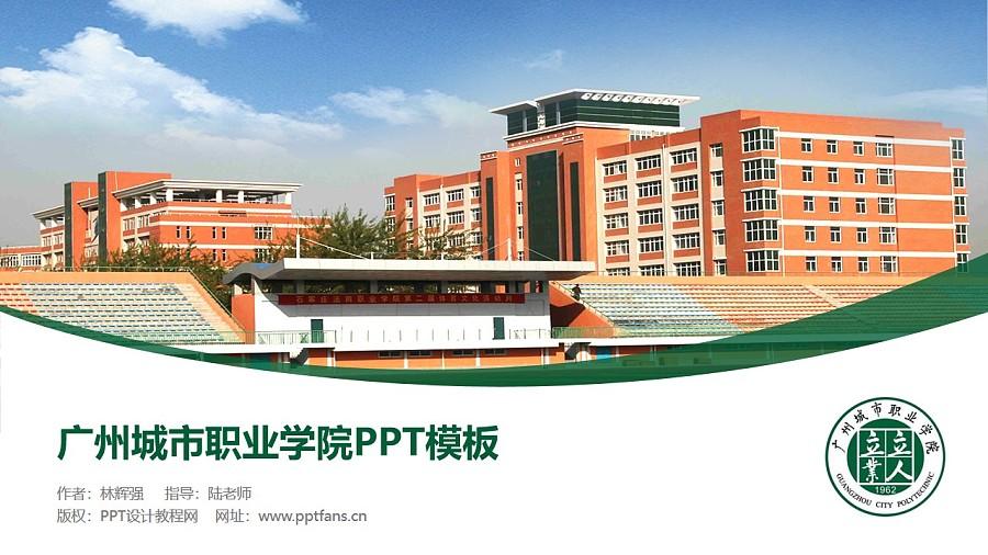 广州城市职业学院PPT模板下载_幻灯片预览图1