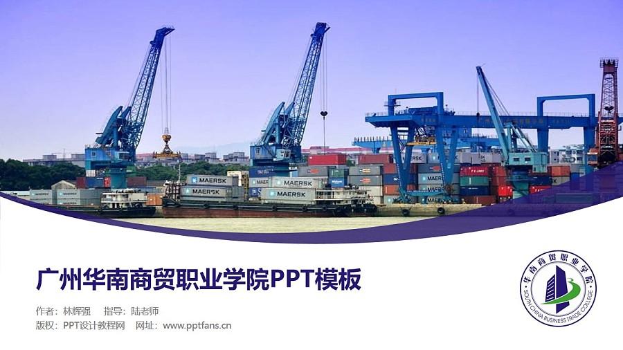广州华南商贸职业学院PPT模板下载_幻灯片预览图1