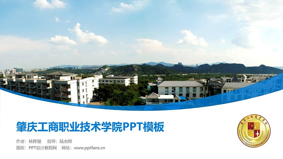 廣東理工學院PPT模板下載_幻燈片預覽圖1