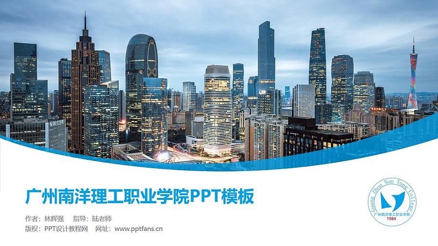 广州南洋理工职业学院PPT模板下载_幻灯片预览图1