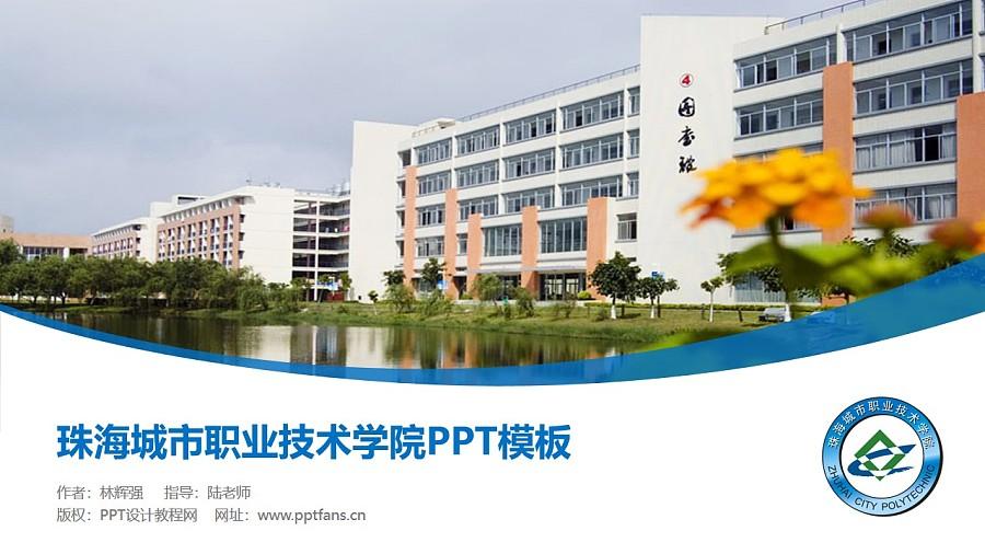 珠海城市职业技术学院PPT模板下载_幻灯片预览图1