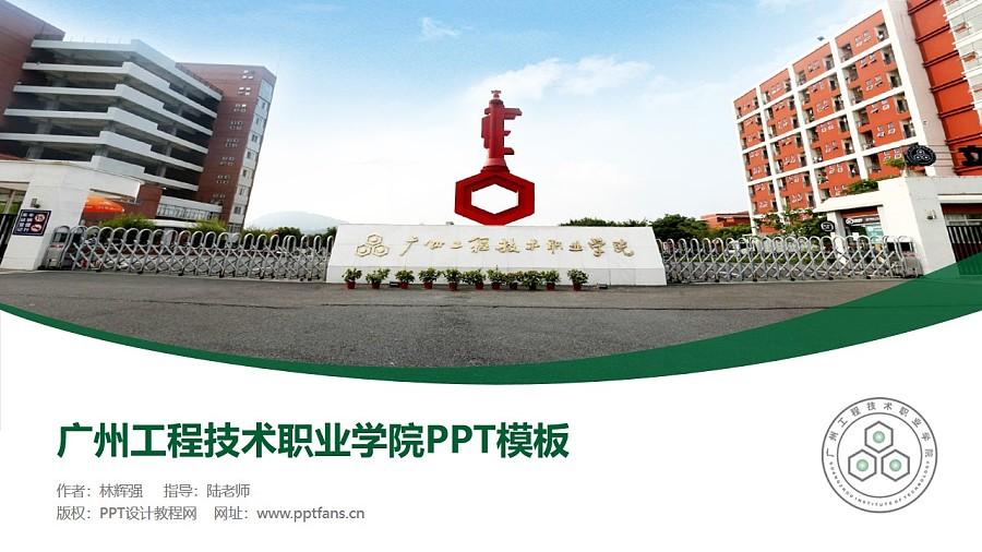 广州工程技术职业学院PPT模板下载_幻灯片预览图1