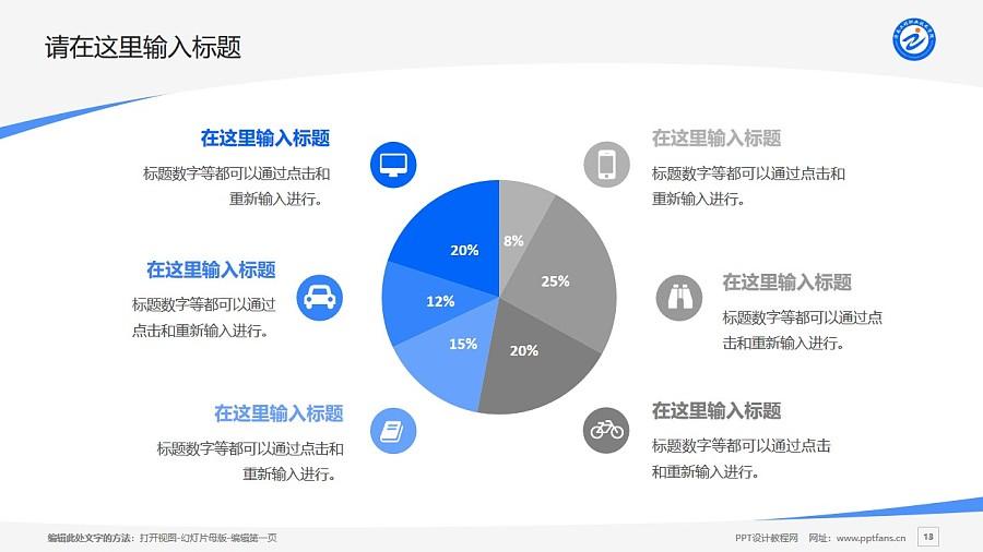 济南工程职业技术学院PPT模板下载_幻灯片预览图13