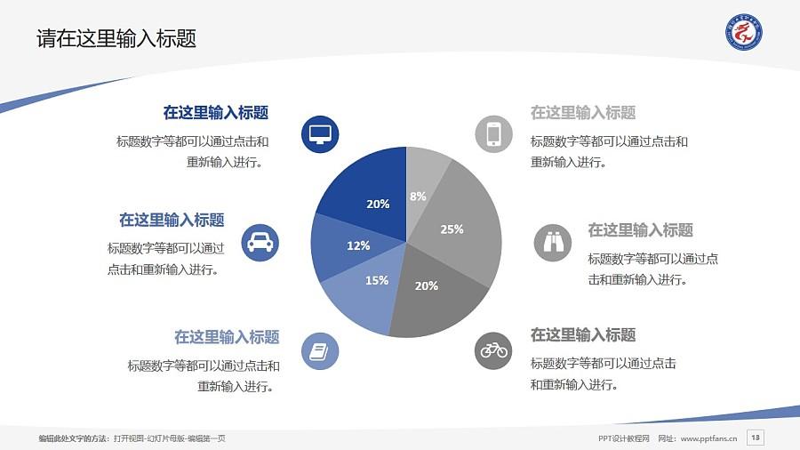 潍坊工商职业学院PPT模板下载_幻灯片预览图13