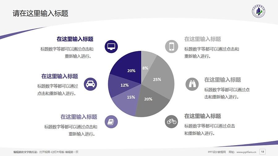 廣州華南商貿職業學院PPT模板下載_幻燈片預覽圖13