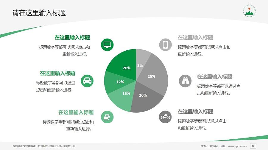 广州现代信息工程职业技术学院PPT模板下载_幻灯片预览图13