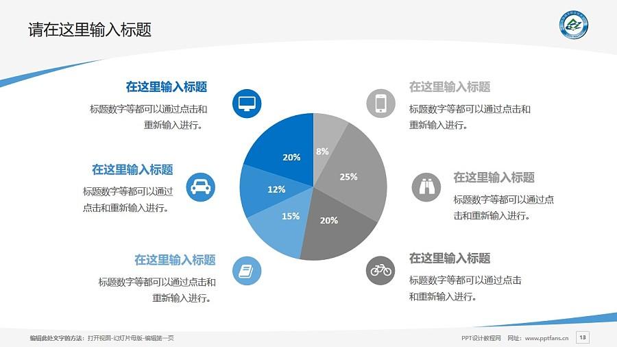 珠海城市职业技术学院PPT模板下载_幻灯片预览图13