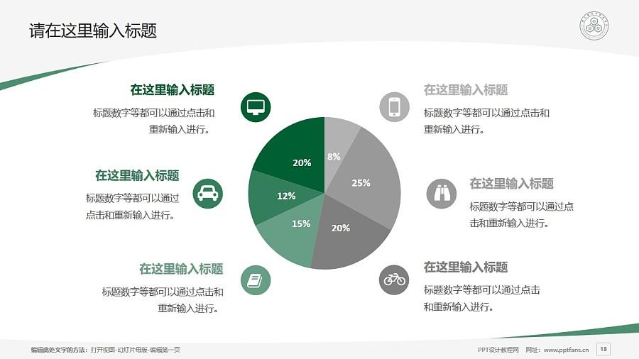 广州工程技术职业学院PPT模板下载_幻灯片预览图13