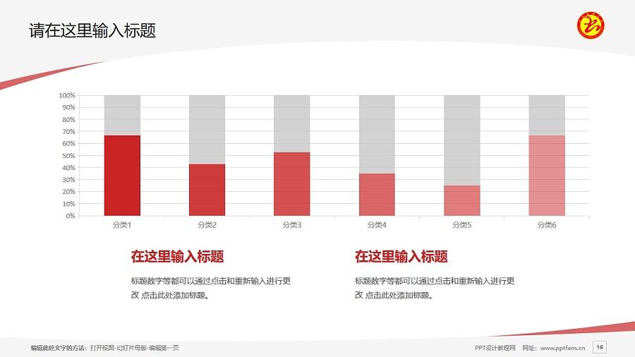 山东杏林科技职业学院PPT模板下载_幻灯片预览图16