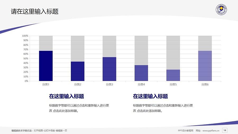 山东华宇职业技术学院PPT模板下载_幻灯片预览图16