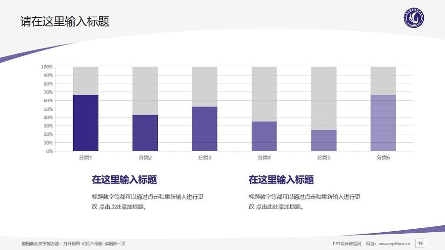 广东工程职业技术学院PPT模板下载_幻灯片预览图16