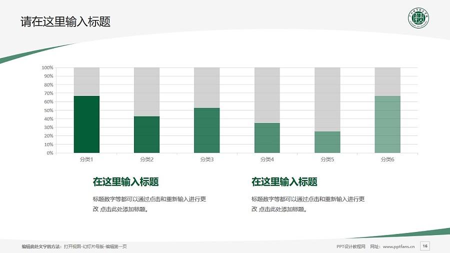 广州城市职业学院PPT模板下载_幻灯片预览图16