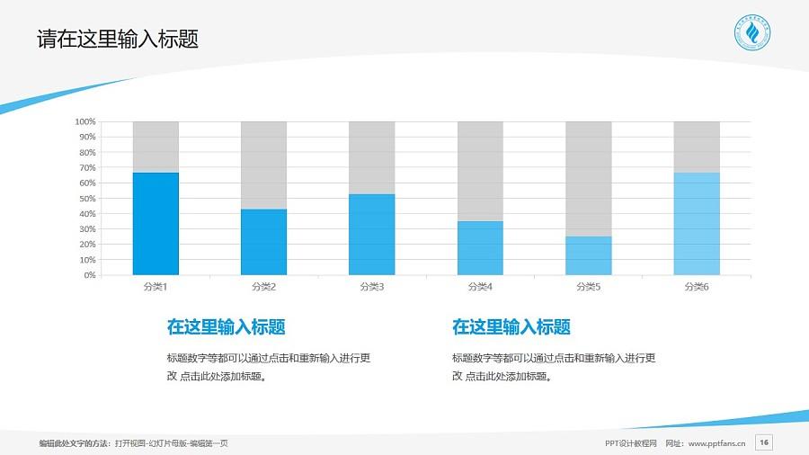 惠州经济职业技术学院PPT模板下载_幻灯片预览图16