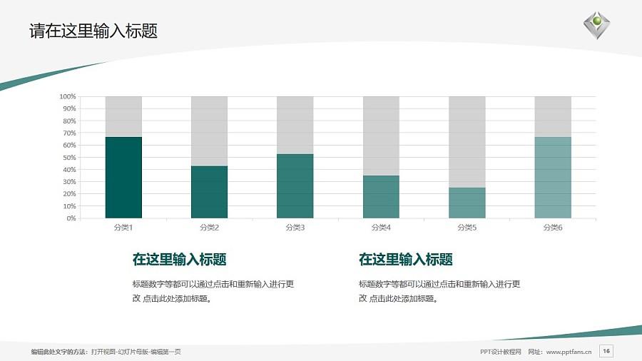 广州科技职业技术学院PPT模板下载_幻灯片预览图16