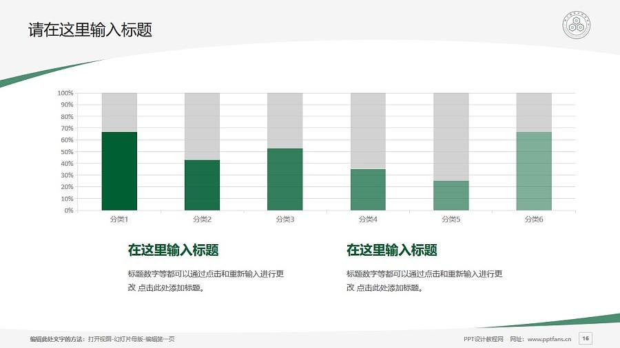 广州工程技术职业学院PPT模板下载_幻灯片预览图16